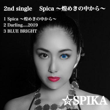 ☆SPIKAの「Darling….2019」のリングトーンが5月26日リリースされます。